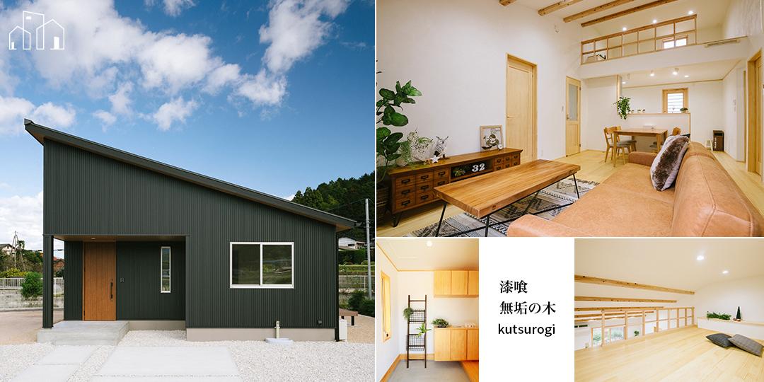 [漆喰無垢の木 kutsurogi]スカイホームズ 山口の工務店