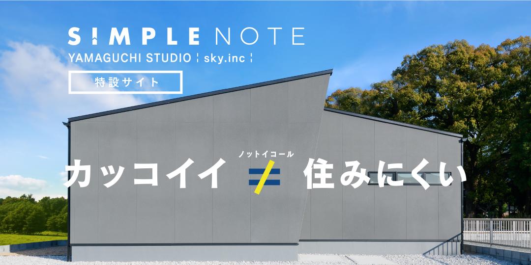 SIMPLE NOTE  株式会社スカイ特設サイト